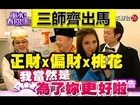 台灣风水有关系2013最COOL精選集**三師齊出馬了-網友必看﹗**风水有关系呀!