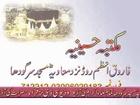 Waqia e Karbala Ki Haqiqat by Allama Attaullah Bandyalvi 13-13 واقعہ کربلا کی حقیقت علامہ عطاءالله بندیالوی حنفی
